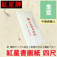 紅星牌書画紙四尺生宣69cm×138cm100枚