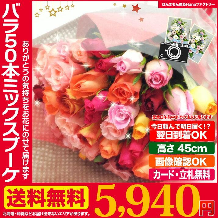 誕生日 の 御祝い に お祝い 花 ギフト 50本の バラ 花束 ブーケ Mサイズ 送料無料 プレゼント 用ギフトボックスでお届け あす楽 正午まで