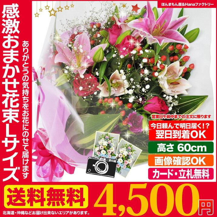 誕生日 の 御祝い に お祝い 花 ギフト 感激 花束 ブーケ Lサイズ 送料無料 プレゼント 用ギフトボックスでお届け あす楽 正午まで