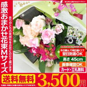 感激おまかせ花束