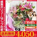 あす楽 正午まで★ 誕生日 記念日 お祝い 花 ギフト に 感激おまかせLサイズ 花束 ブーケ 送料無料 プレゼント 用ギフトボックスでお届け