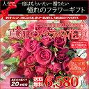大輪の真紅のバラの花束 (バラ 薔薇)20本 記念日 還暦 プロポーズ フラワーギフト 専用ギフトボックスにてお届け ラッピング無料 送料無料