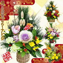 お正月新年正月飾り迎春送料無料選べるフラワーアレンジメント12/21〜12/30の間で日時指定OK翌日お届け当日出荷正午まで