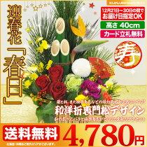 早割タイムセール中/送料無料迎春/お正月のお花高さ約70cm松・蘭・ユリなどの豪華絢爛な仕上がりの巨大花束「慶」/現在5%オフ