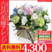 誕生日結婚記念日送料無料バラフラワーアレンジメント記念日花ギフトプレゼント専用ギフトボックスでお届け