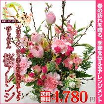 春の匂い香る桜満開感動アレンジ