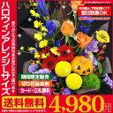 送料無料 ハロウィン の 花 ハロウィン感動サンキュー フラワーアレンジメント
