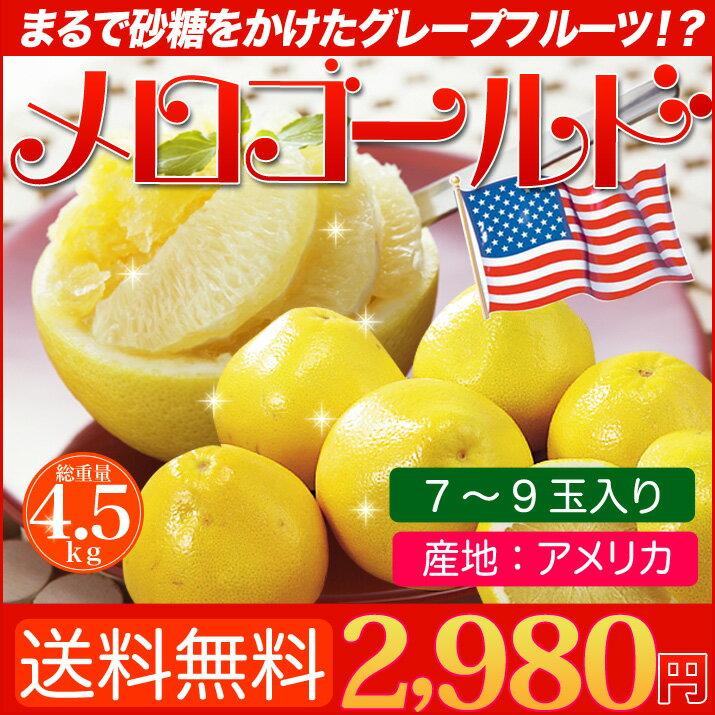 アメリカ産 メロゴールド 約4.5kg 7〜9玉 送料無料 まるで砂糖をかけた グレープフルーツ