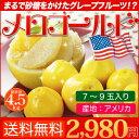 送料無料 アメリカ産 メロゴールド 約4.5kg 7〜9玉 まるで砂糖をかけた グレープフルーツ ! スウィーティー オロブロンコ の姉妹品種