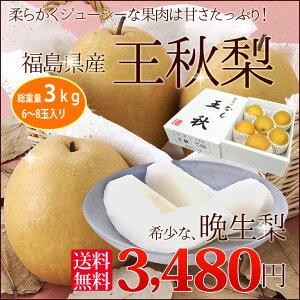 フルーツギフト 送料無料 福島県産 王秋梨 3kg みずみずしいおいしさが詰まった梨 果物 ギフト