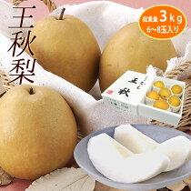 お歳暮フルーツギフト送料無料福島県産王秋梨3kgみずみずしいおいしさが詰まった梨