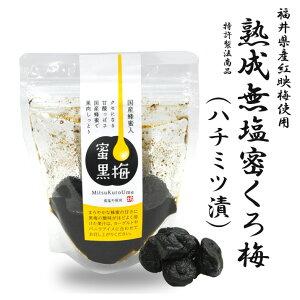 熟成 無塩 くろ梅 はちみつ漬け 蜂蜜 黒梅 福井県産 紅映梅 から黒にんにくと同じ製法で作成 120g 2袋入り