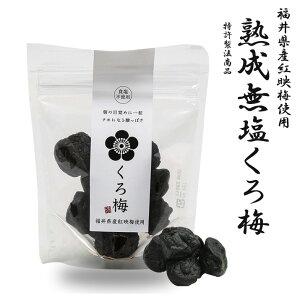 熟成 無塩 くろ梅 黒梅 福井県産 紅映梅 から黒にんにくと同じ製法で作成 100g 3袋入り