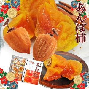 【お歳暮】【フルーツギフト】送料無料 富山県産 あんぽ柿 700g とろりとした食感と強い甘みがたまらない 保存食 贈答 お歳暮 に最適
