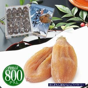 【フルーツギフト】富山県産 干し柿 枯露柿 総重量800グラム 送料無料 干柿 お歳暮やお正月に最適