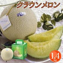 静岡産クラウンメロンマスクメロン1玉送料無料フルーツギフト日本一の品質お歳暮お供えお祝いお見舞い