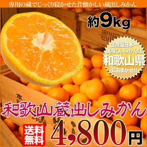 店長激オシ送料無料!みかんシーズンの最後を飾るどこか懐かしい味わい和歌山県産蔵出しみかん9kg