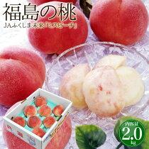 桃送料無料福島県産もも特秀品6〜8玉2kg光センサーで糖度を測り基準値をクリアした桃です果物フルーツ訳ありではありませんお盆のお供えにも