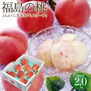 お中元 フルーツギフト 桃 送料無料 福島県産 もも 特秀品 6〜8玉 2kg 糖度12度以上のモモ 果物 フルーツ 訳あり ではありません