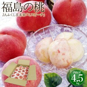 お中元 フルーツ ギフト桃 送料無料 福島県産 もも 特秀品 15〜22玉 4.5kg 糖度12度以上のモモ 果物