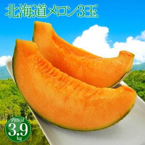 フルーツ ギフト北海道 メロン 赤果肉 3玉入り 1玉1.3kg以上 送料無料 赤肉メロン フルーツギフト お中元 残暑見舞い 果物