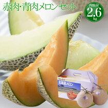 お中元フルーツギフト送料無料北海道赤肉メロン青肉メロン2玉セット果物フルーツギフト