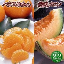 お中元フルーツギフト送料無料北海道赤肉メロンハウスみかんセット御中元果物