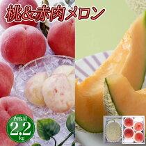 お中元フルーツギフト桃とメロン北海道赤肉メロンと山梨長野桃のフルーツセット送料無料御中元早割