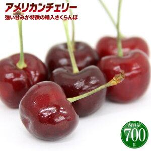 さくらんぼ アメリカンチェリー 大粒サイズ 700g 送料無料 サクランボ 夏の始まりを告げる果物です。食後のフルーツデザートにどうぞ