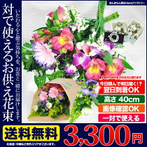 お供え花束一対タイプ
