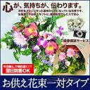 【送料無料】お供え花束(一対タイプ)仏花・墓花としてもお使い頂けます〜お盆やお彼岸のお花、墓花、仏花、仏事にも〜