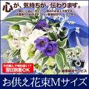 【送料無料】お供え花束M2800/〜お盆やお彼岸のお花、墓花、仏花、仏事にも〜