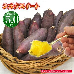 さつまいも シルクスイート 5kg 送料無料 絹のような滑らかな舌触りと強い甘み サツマイモ