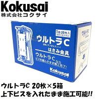 コクサイC型挟み金具ウルトラC(20枚入×5箱)