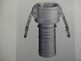 トヨックス カムロック アルミ633C2インチ(50A)