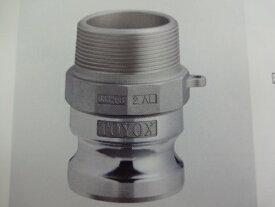 トヨックス カムロック アルミ633FB 8インチ(200A)
