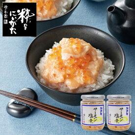 [2個セット]三幸 サーモン 塩辛 (鮭 塩辛 ロング瓶200gx2本) 新潟 三幸 北海の華 サーモン塩辛 M-34X2