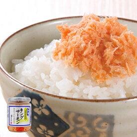 キングサーモン 200g(ロング瓶)新潟 三幸 北海の華 M-01