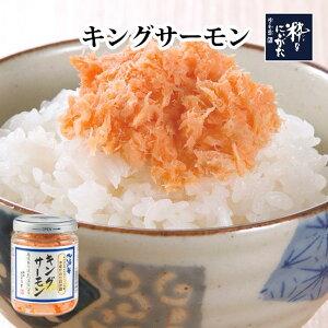 キングサーモン 200g(ロング瓶)新潟 三幸 北海の華 M-01【鮭フレーク 手土産】
