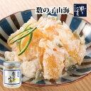 【お届けまで1週間〜10日前後】新潟 三幸 数の子山海230g(ロング瓶)