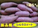 【送料無料】追熟糖化中さつま芋『シルクスィート』家庭用訳有品1箱5kg送料無料で届けます。(沖縄除く)