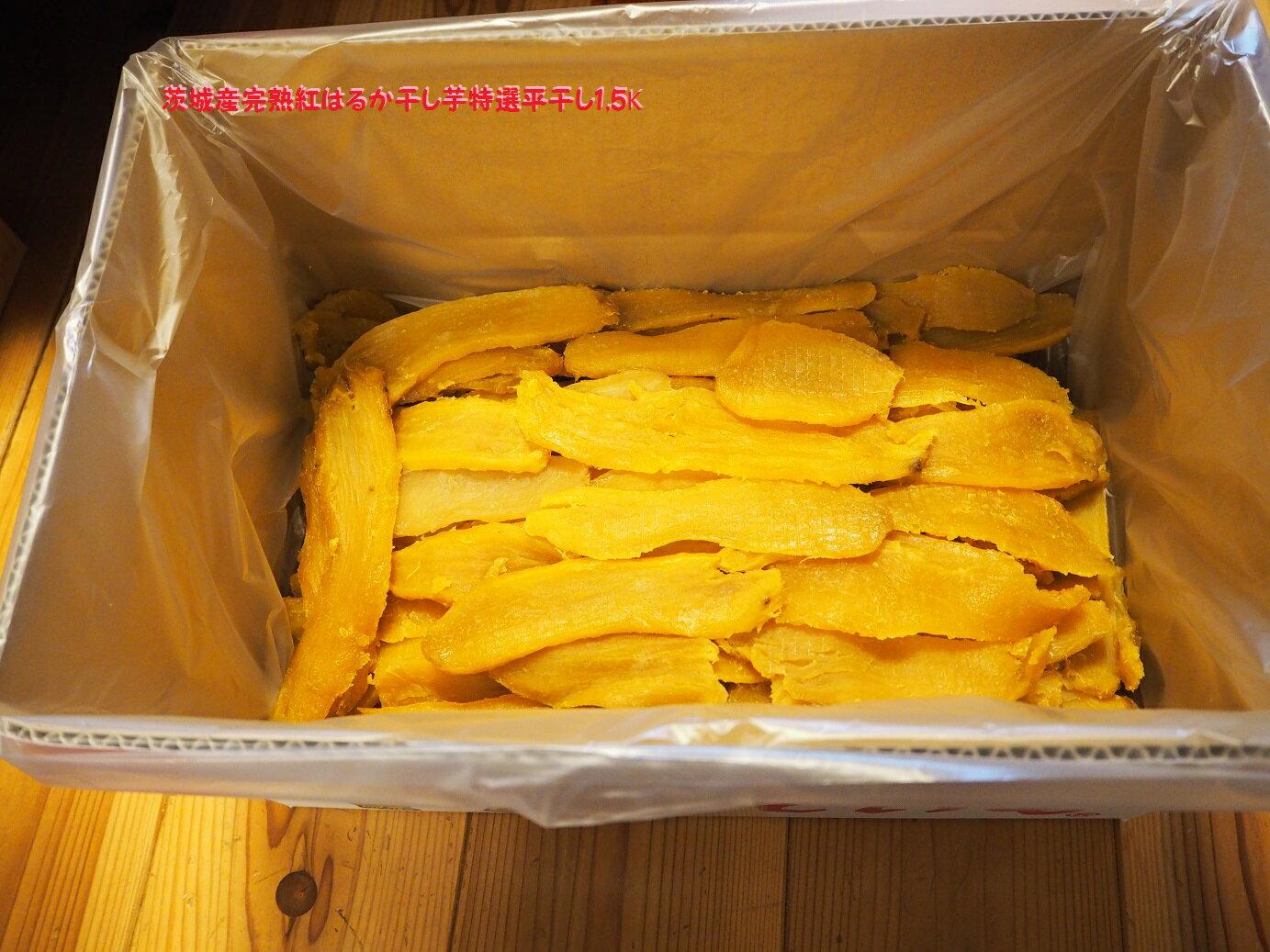 【送料無料】手作り 干し芋 天日干し 【紅はるか】1箱1,5kg(バラ詰め)箱入り 茨城産 国産 ほしいも 厳選品(沖縄+1000円)※3月下旬頃より500g×3の真空包装パック詰めになります。