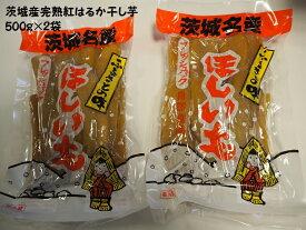 茨城産完熟紅はるか干し芋特選平干し1kg