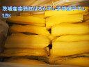 【送料無料】手作り 干し芋 やわらか 【紅はるか】1箱1,5kg(バラ詰め)箱入り 茨城産 国産 ほしいも 厳選品(沖縄+1000円)※3月下旬頃より500g×3の真空包装パック詰めになります。