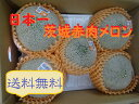 ★旬発送★茨城産『旬のメロン』★赤肉【送料無料でお届けします。】1箱約5kg★(沖縄区域は+500円)