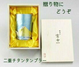 敬老の日 二重チタンタンブラー 日本製 ギフト 金属タンブラー 金富士 赤富士 ホリエ HORIE BOX入 桐箱 酒器 ビアグラス ラッピング アレルギーフリー 縁起物