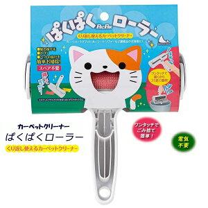 ペットの抜け毛掃除に最適 ハンディエコクリーナーぱくぱくローラー カーペット お掃除 日本製 エコ 電気いらず 犬 猫 経済的 赤ちゃん エチケットブラシ