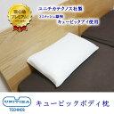高さ、形が変えられる理想の枕 キュービックボディ 枕 高反発枕 形状調節可能 しっかり 洗濯しやすい ピロー 快眠 肩こり 首…