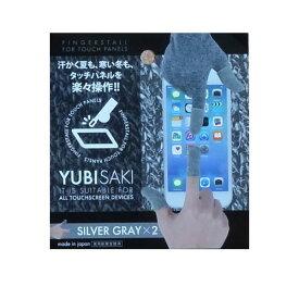 指サック ゲーム スマホ スギタ YUBISAKI SILVER GRAY スマホ用 タブレット用 操作性良い 反応早い 快適操作 画面汚れ タッチパネル 指荒れ
