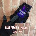 YUBISAKI BLACK Long ver.セット ロングサイズ1個、 レギュラーサイズ1個入り  スマホゲーム 画面汚れ バイクグローブ